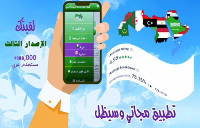 مصري يطور محرك بحث علمي مخصص لطلاب الدراسات العليا