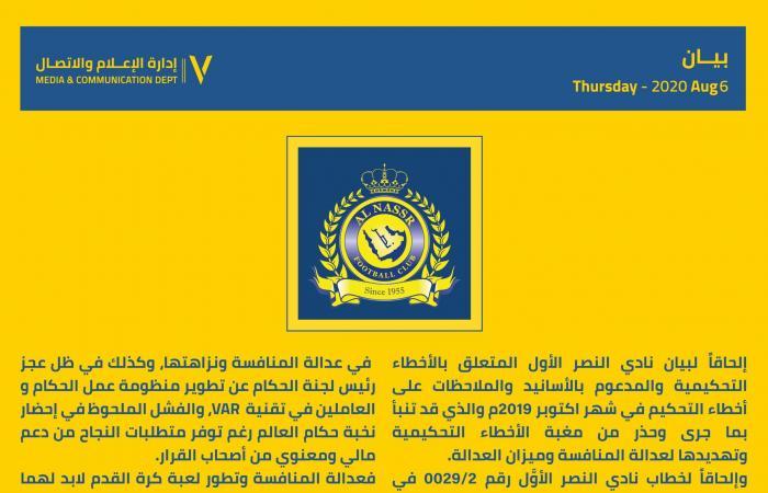 النصر يطالب بإقالة رئيس لجنة الحكام