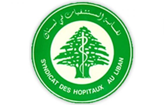 نقابة المستشفيات تعاهد اللبنانيين: دائما في خدمتكم