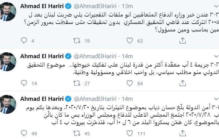 أحمد الحريري يفضح دياب: أمن الدولة بلّغه بموضوع النيترات