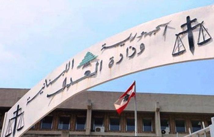 """بعد بيان """"الأعلى للدفاع"""".. وزارة العدل توضح"""