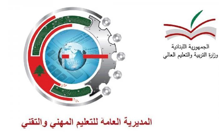 فتح مجمعي بئر حسن والدكوانة للتعليم المهني لإيواء الأسر المتضررة