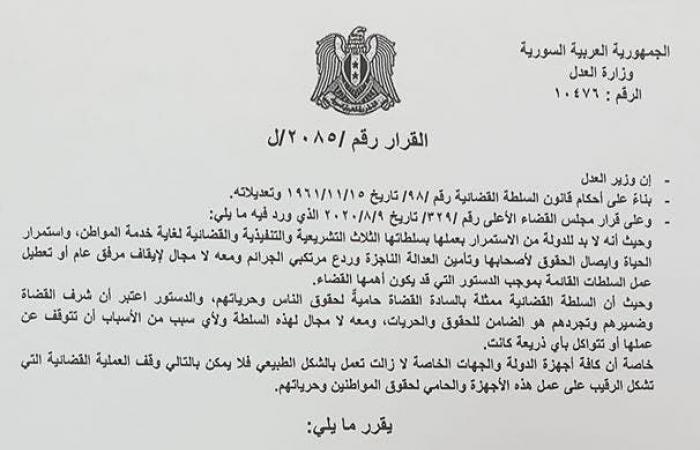 سوريا | إجبار محامي الأسد على العمل رغم وفاة 15 منهم بكورونا