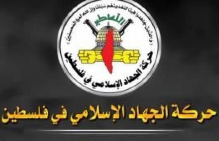 """فلسطين   """"الجهاد"""" تحذر الاحتلال من تصاعد اعتداءاته بحق الفلسطينيين"""