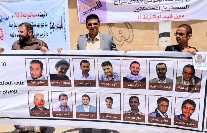 اليمن   منظمة أوروبية تدعو الحوثي لكشف مصير يمنية مخفية منذ عامين