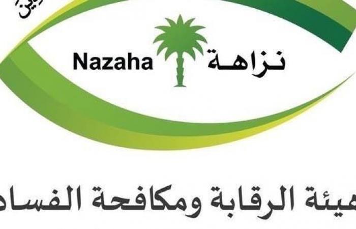 السعودية | مكافحة الفساد في السعودية تباشر 218 قصية جنائية