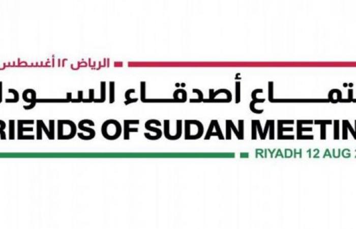 السعودية | السعودية تستضيف الاجتماع الثامن لأصدقاء السودان
