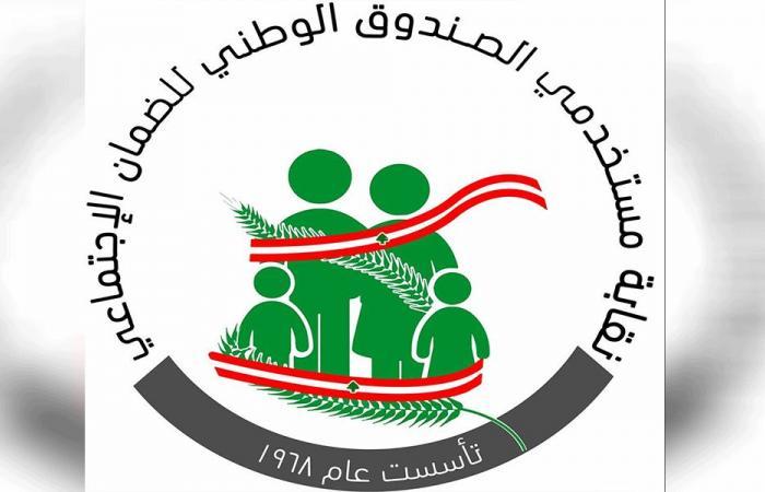 نقابة مستخدمي الضمان دانت الاعتداء على رئيس ومستخدمي مكتب حلبا