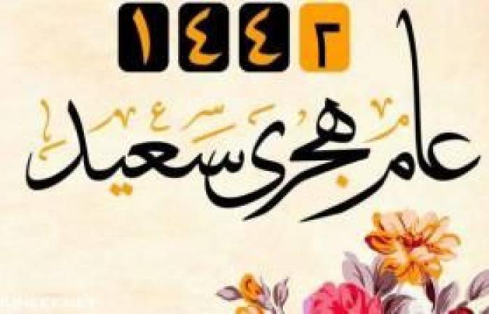 فلسطين | الخميس.. الأول من محرم لعام 1442هـ