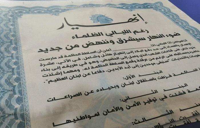 لبنان ينهض... دعوة لكل لبناني حرّ إلى توقيع هذه العريضة الوطنية