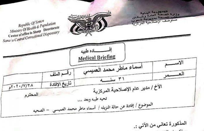 اليمن | صنعاء.. تدهور صحة أول يمنية يعاقبها الحوثيون بتهمة سياسية