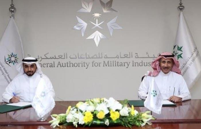 السعودية   مذكرة تفاهم بين الصناعات العسكرية والتدريب التقني