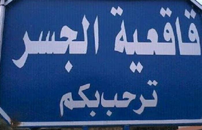 بلدية قاقعية الجسر: فحوصات الـPCR سلبية