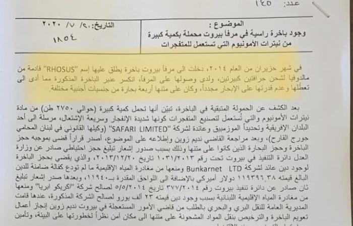 بين نصرالله والأسد.. أسلحة ونترات أمونيوم ولغز تفجير مرفأ بيروت