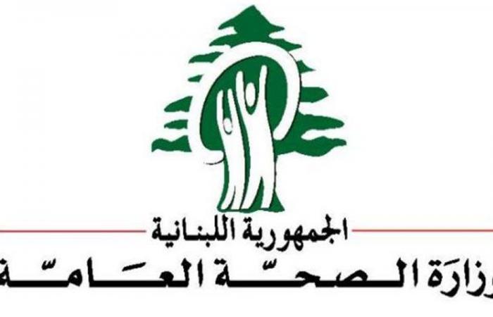 وزارة الصحة تذكّر: الحجر حتمي لمخالطي الحالات الإيجابية
