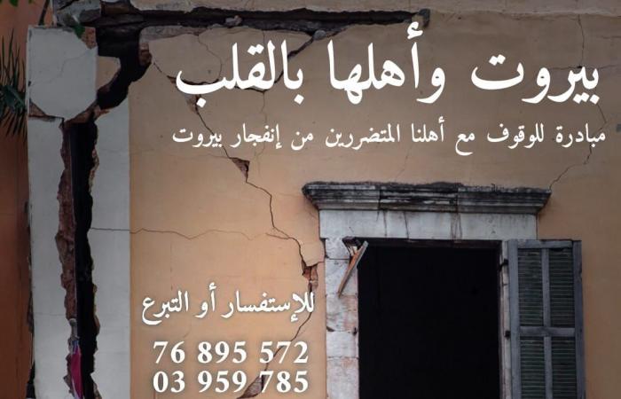 عطاالله يطلق مبادرة لمساعدة المتضررين من انفجار المرفأ