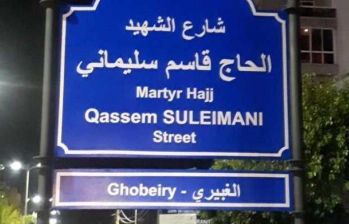 شارع باسم قاسم سليماني في الغبيري!
