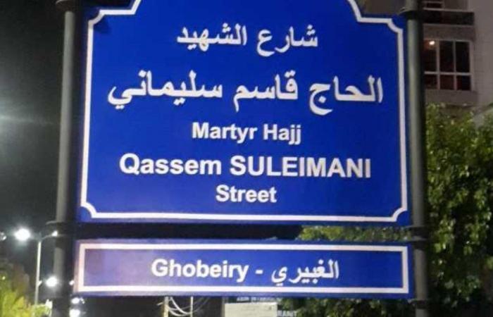 حمادة: لا عجب من تزيين «حزب الله» الشوارع بأسماء القتلة