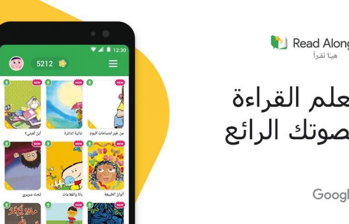 ضیاء .. رفیقة الأطفال الجدیدة للقراءة باللغة العربیة