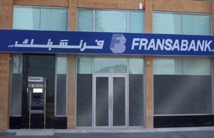 ما حقيقة عملية إختلاس أموال المودعين في فرنسبنك؟!