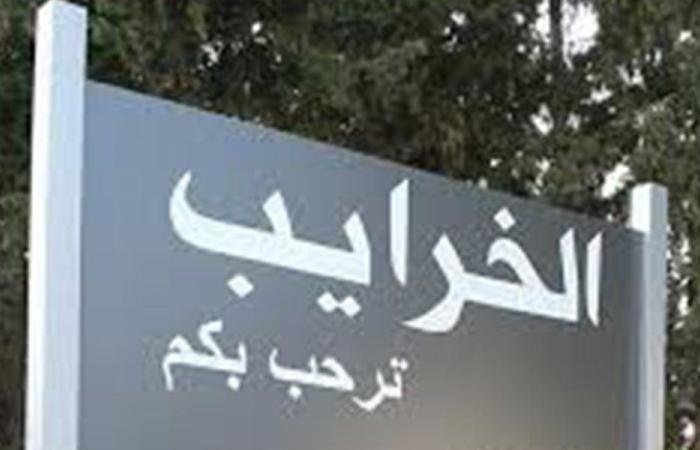 بلدية الخرايب: 3 اصابات جديدة من سكان البلدة