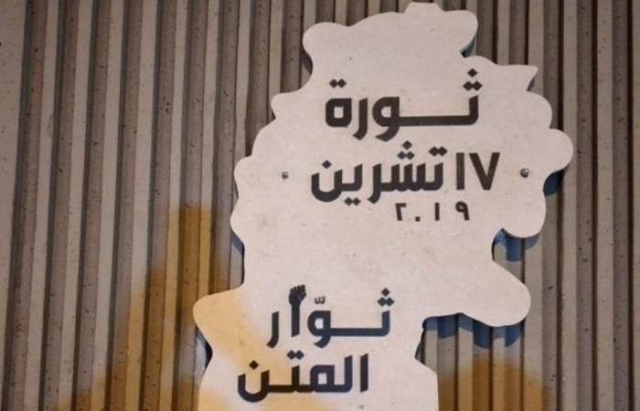 لوحة تذكارية لانتفاضة 17 تشرين في جل الديب
