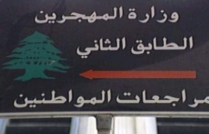 طلب من وزارة المهجرين إلى المواطنين