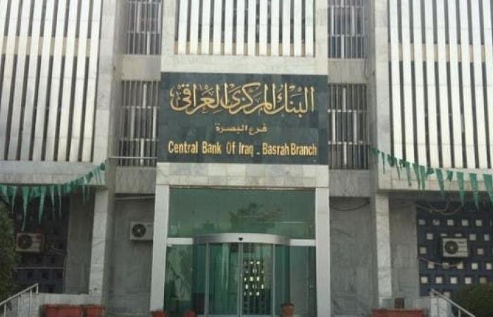 المركزي العراقي يخصص 5 تريليونات دينار لدعم الاستثمار