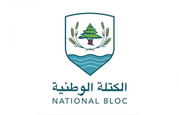 الكتلة الوطنية: رفع الدعم خطة ممنهجة لتجويع اللبنانيين