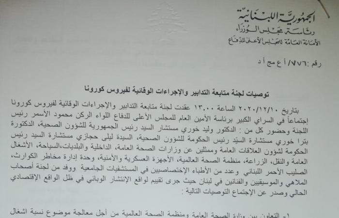 """الحفلات مسموحة… أما الرقص والـ""""غاتو"""" فممنوعان!"""