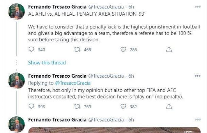 تريساكو يعتمد تويتر لإيضاح الحالات التحكيمية الجدلية
