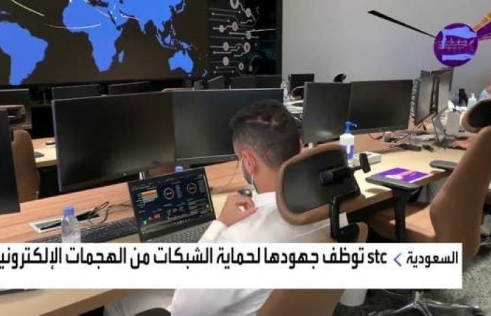 السعودية الأولى عربيا في المؤشر العالمي للأمن السيبراني