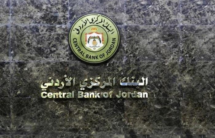 المركزي الأردني يسمح للبنوك بتوزيع أرباح نقدية عن 2020