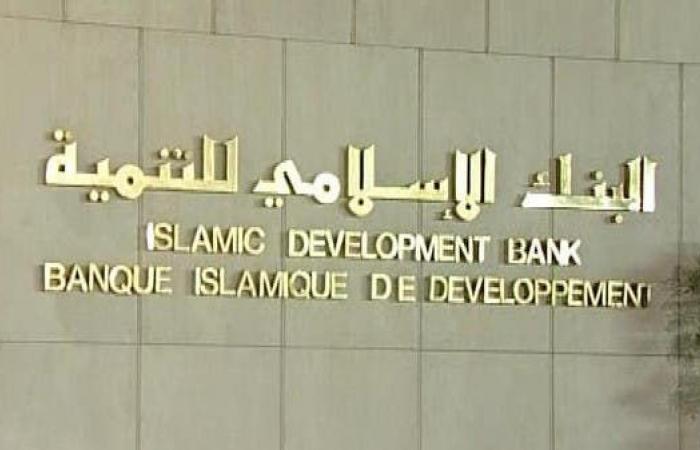 """""""الإسلامي للتنمية"""" يمول 63 مشروعافي السعودية بـ 680.7 مليون دولار"""