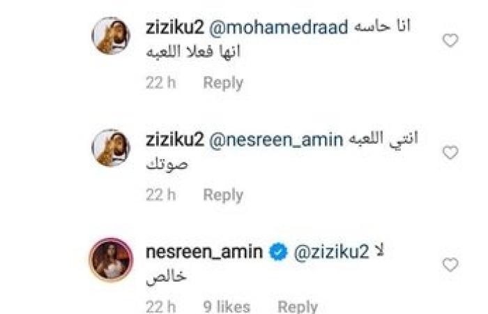 """من هي صاحبة صوت """"اللعبة""""؟... نسرين أمين تحسم الجدل حول مشاركتها في المسلسل"""