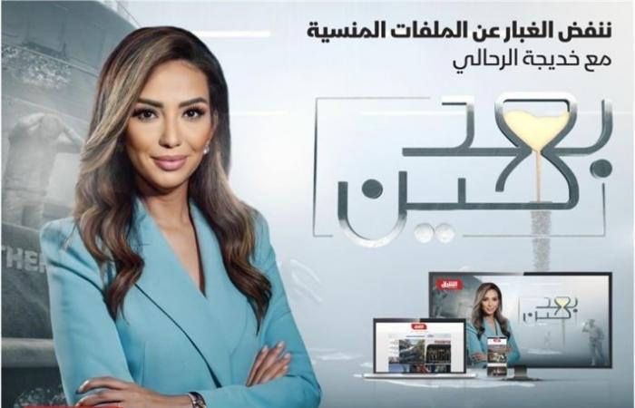 شاهد VIP تبدأ عرض باقة برامج قناة الشرق للأخبار
