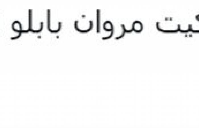 """مروان بابلو يقترب من 2 مليون مشاهدة لـ""""غابة"""" في 9 ساعات... والجمهور يستقبله: الملك عاد"""
