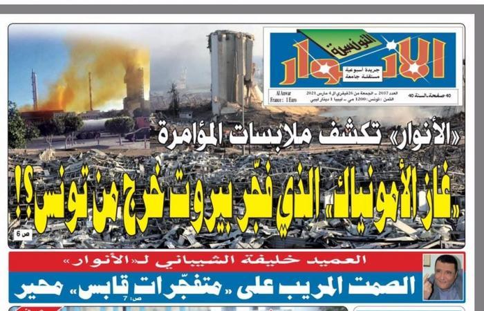 صحيفة تونسية: مصدر متفجرات مرفأ بيروت مجمّع كيمياوي تونسي