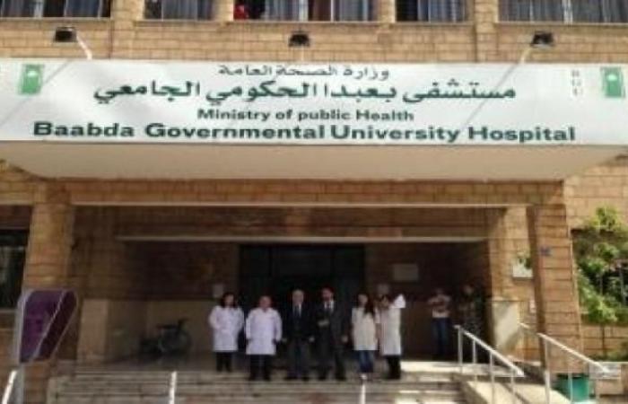 التفتيش المركزي: مستشفى بعبدا ملتزمة كليًا بالمنصة