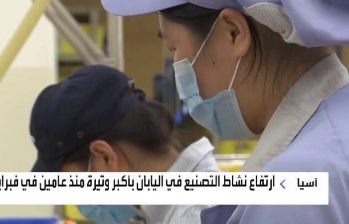 نشاط التصنيع في اليابان يرتفع بأسرع وتيرة في عامين