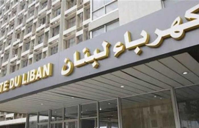"""اقتراح قانون معجل مكرر لإعطاء سلفة لـ""""كهرباء لبنان"""""""
