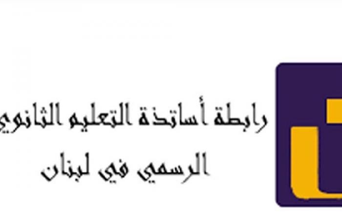 رابطة التعليم الثانوي الرسمي تعلن الإضراب من صباح الخميس