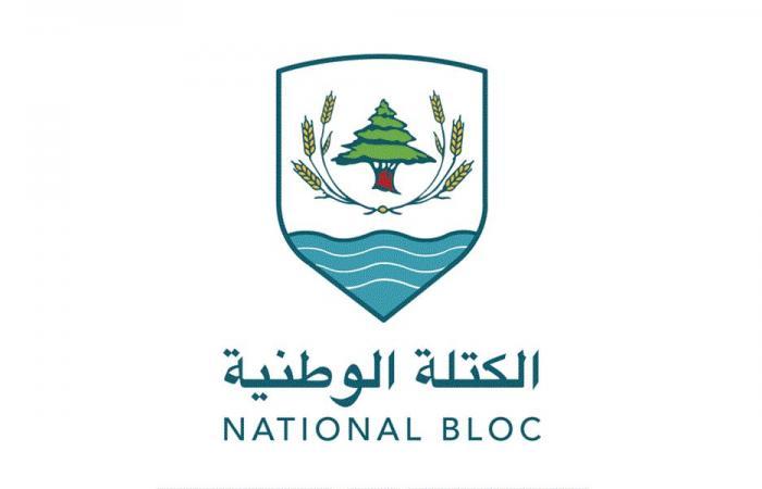 """""""الكتلة الوطنية"""": نحن مع مبادرة بكركي والسيادة التامة"""