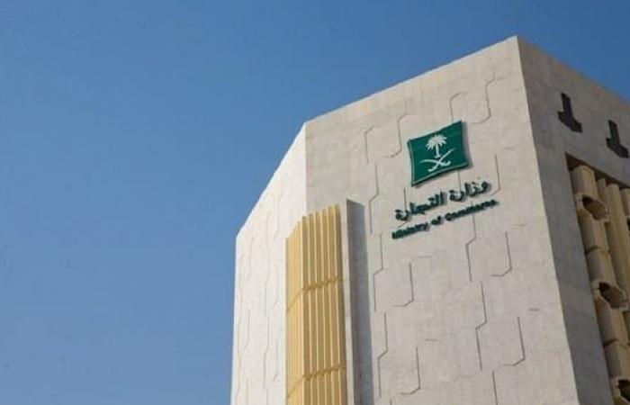 التجارة السعودية: منح 100 ألف سجل تجاري لسيدات