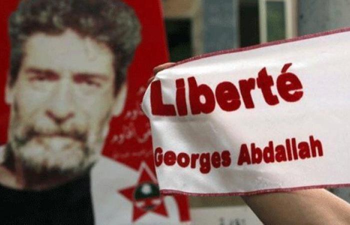 هل تمّ الإفراج عن جورج عبدالله؟