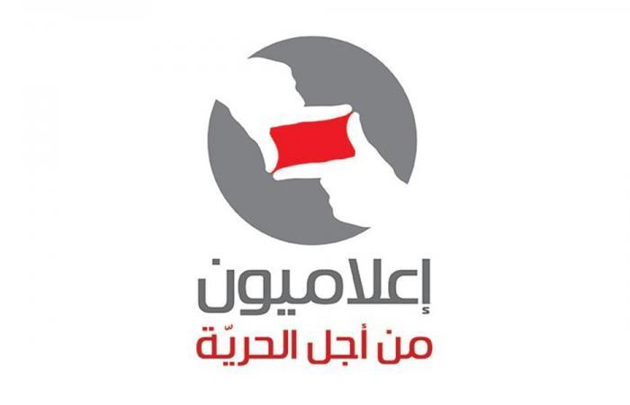 """إعلاميون من أجل الحرية: نتضامن مع """"صوت بيروت"""""""