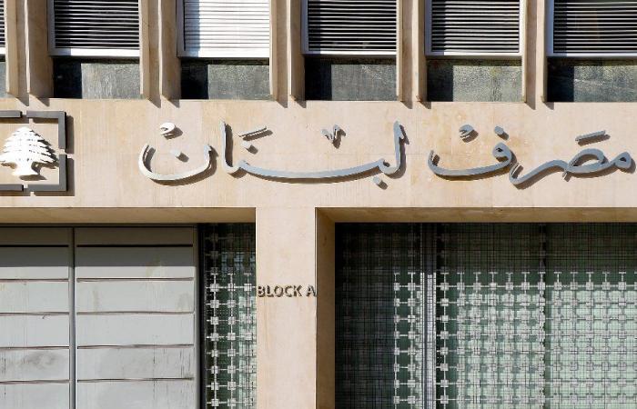 مصرف لبنان: سلامة لم يبلغ هيل هذا الأمر