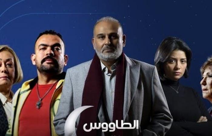 """أول """"دراما"""" في رمضان.. تحقيق عاجل مع صناع مسلسل """"الطاووس"""""""