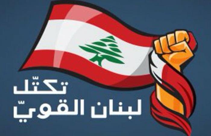 """""""لبنان القوي"""": الاستقالة من مجلس النواب لا تحقق الاصلاح"""