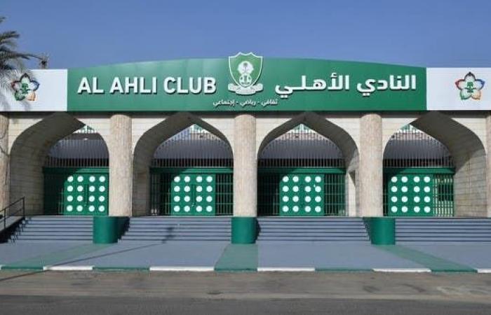 الأهلي يعلن عن قائمة المرشحين لرئاسة وعضوية النادي
